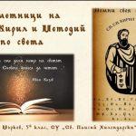 Паметници на Св. Св. Кирил и Методий по света