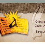 Творби на ученици за 24 май 2020 учебна година
