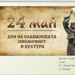 24 май - ден на славянската писменост и култура