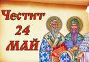 ПОЗДРАВ ПО СЛУЧАЙ 24.V – ДЕН НА СЛАВЯНСКИТЕ УЧИТЕЛИ КИРИЛ И МЕТОДИЙ