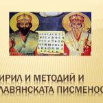 Кирил и Мотодии и славянската писменост