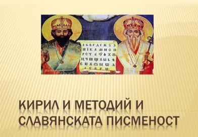 Кирил и Методий и славянската писменост