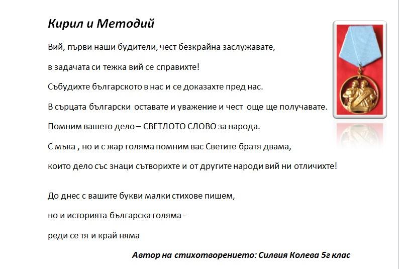 Стихотворение на Силвия Колева, 5 г клас