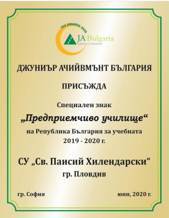специален знак на JA България