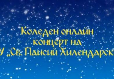 """Коледен онлайн концерт на СУ """"Св. Паисий Хилендарски"""""""