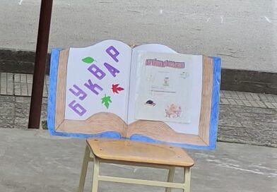 Международен ден на книгата – 23 април