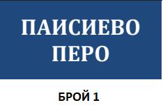 """""""Паисиево перо"""" – първи брой на училищен вестник"""