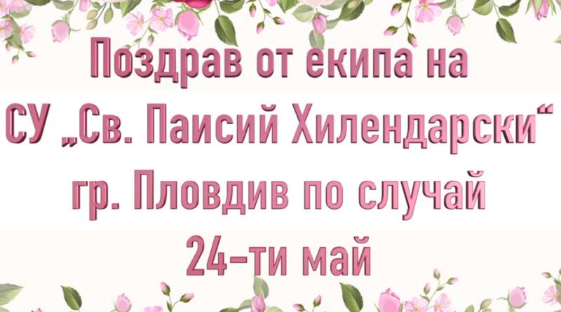 24 май - ден на будителите