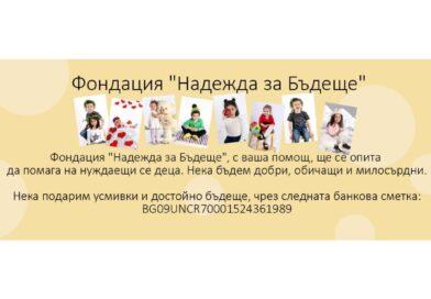 """Кампания на Фонадация """"Надежда за бъдеще"""""""